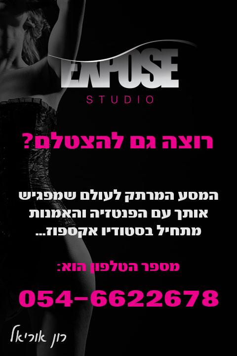 להצטלם בסטודיו אקספוז - צילומי עירום, ארוטיקה ופנטזיה
