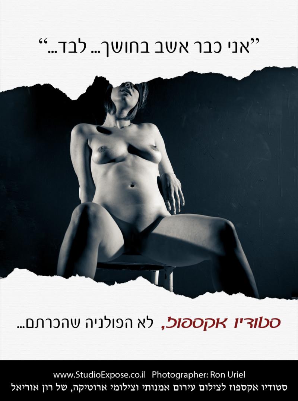אני כבר אשב לבד בחושך - קמפיין הפולניה של סטודיו אקספוז לצילום עירום