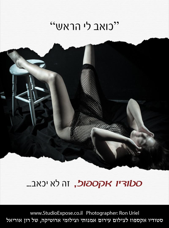 """כואב לי הראש - קמפיין """"פולניה"""" לצילומי עירום בסטודיו אקספוז"""