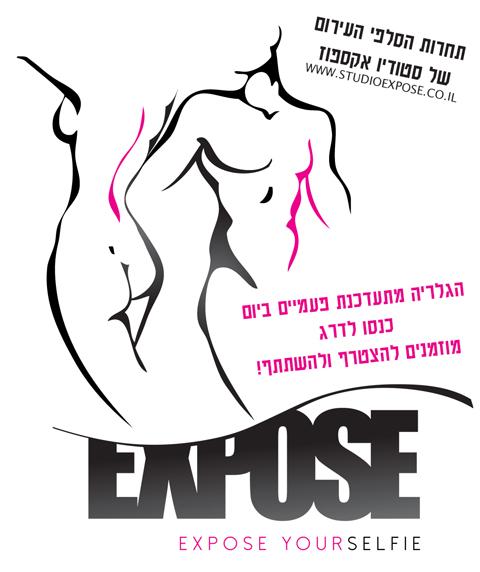 תחרות צילום עירום עצמי בסטודיו אקספוז - סלפי עירום, Expose Yourselfie